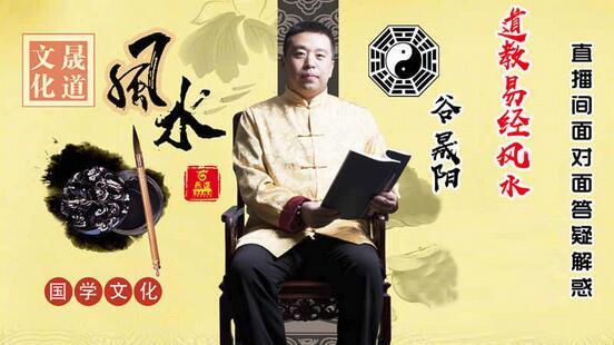 《道教玄学易经风水》谷晟阳老师面对面教授