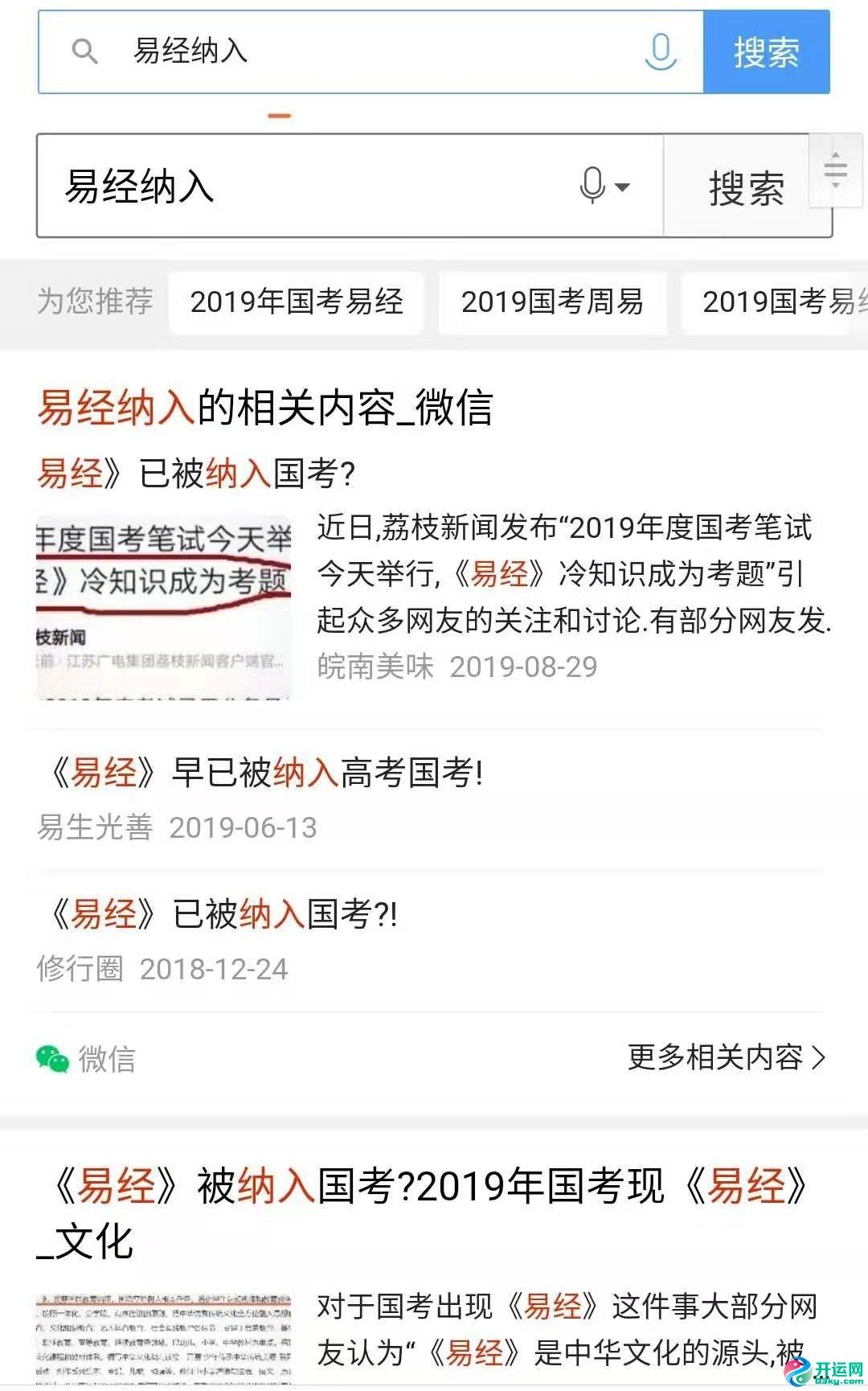 【周易】预测已纳入中国科学院博士招生计划