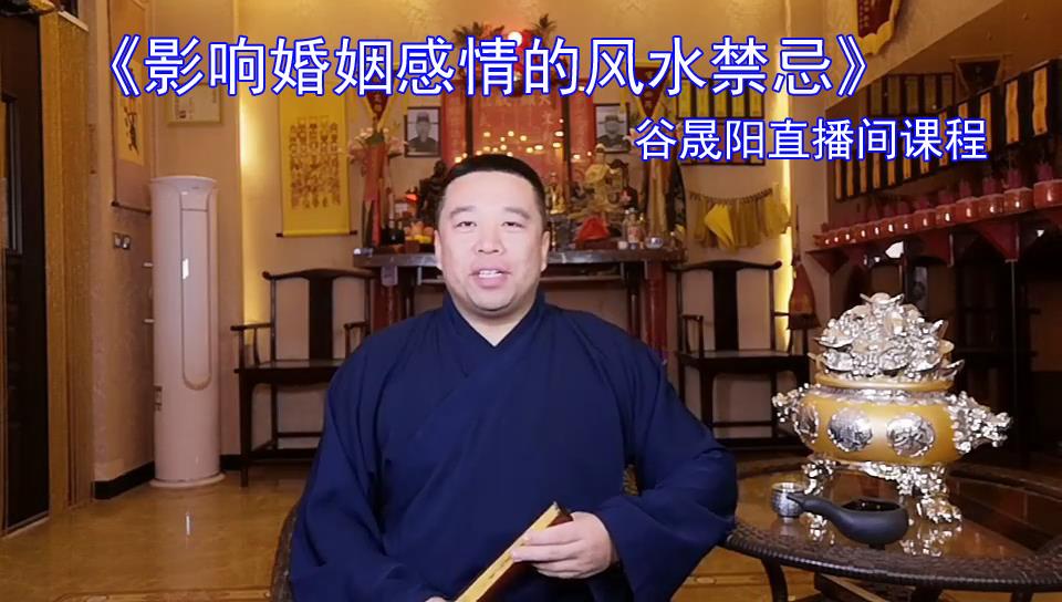 《影响婚姻感情的风水禁忌》谷晟阳老师